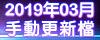 2019/3月 手動更新檔